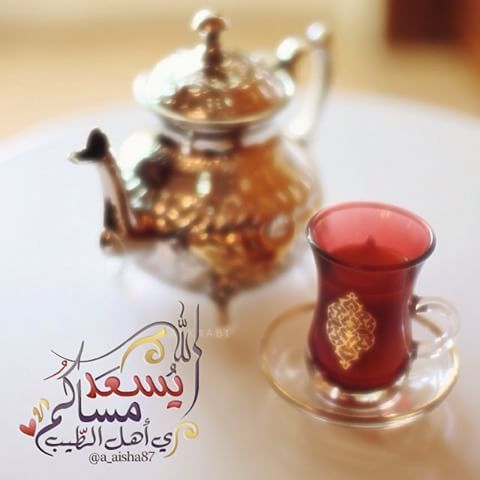 مساكم الله بالخير Sugar Bowl Set Tea Pots Tableware