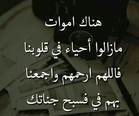 اللهم ارحم موتانا وموتى المسلمين Islamic Pictures Aesthetic Anime Prayers