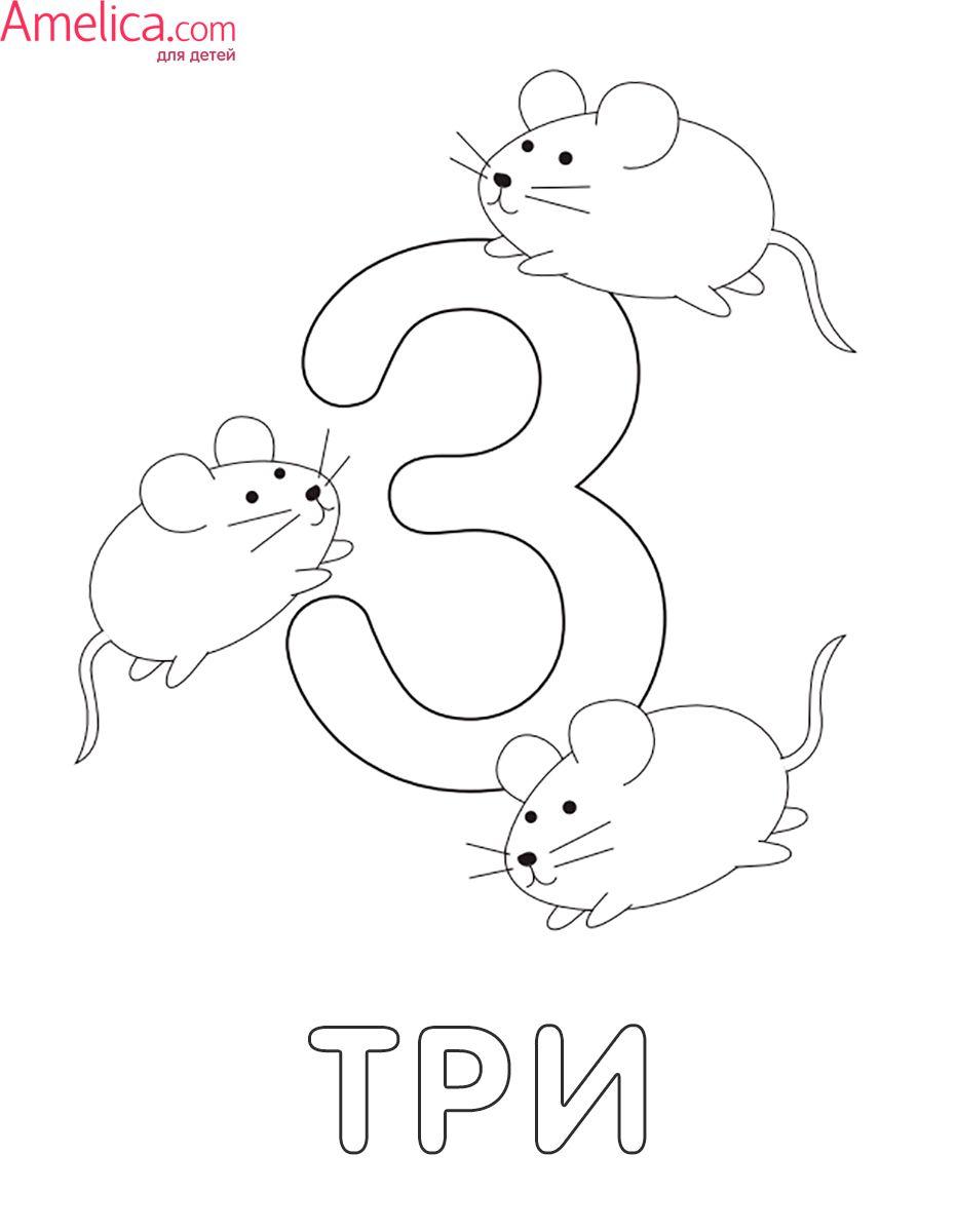 раскраски цифры от 1 до 10 распечатать для детей 3,4,5,6,7 ...