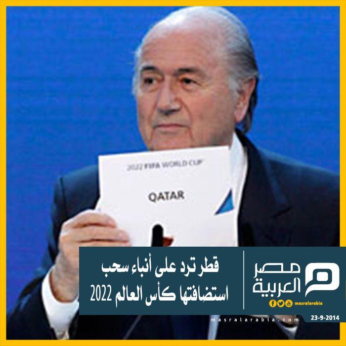 """#قطر ترد على أنباء سحب استضافتها #كأس_العالم_2022  لم يتأخر رد المسؤولين عن #كأس_العالم لJ #كرة_القدم 2022 في #قطر على تصريح مثير لعضو باللجنة التنفيذية بالاتحاد الدولي #الفيفا جزم فيه بعدم إقامة البطولة لديهم بسبب حر الصيف فقالوا إن """"السؤال المطروح الآن هو متى وليس هل سيتم تنظيم البطولة"""".  #مصر_العربية"""