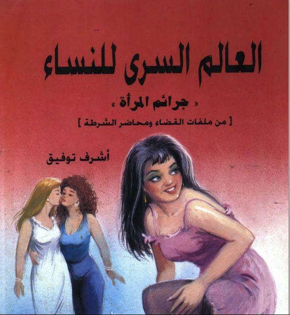 تحميل كتاب جرائم المرأة العالم السرى للنساء pdf