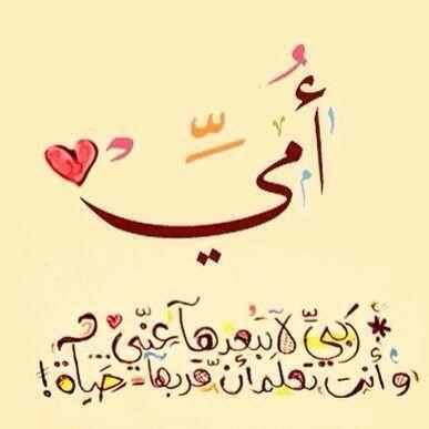 أمي الحنون Mother Quotes Words Quotes Arabic Love Quotes