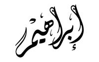 صور إسم ابراهيم In 2021 Tribal Tattoos Calligraphy Arabic Calligraphy