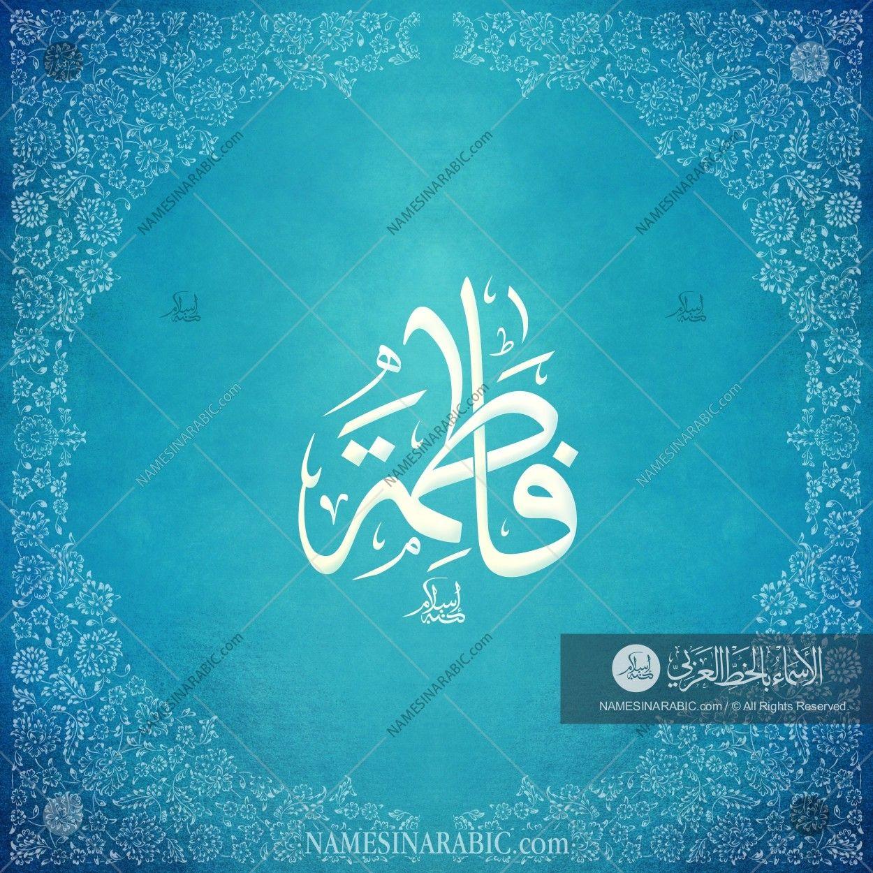 Fatima فاطمة Names In Arabic Calligraphy Name 8452 Calligraphy Name Islamic Art Calligraphy Arabic Calligraphy Artwork