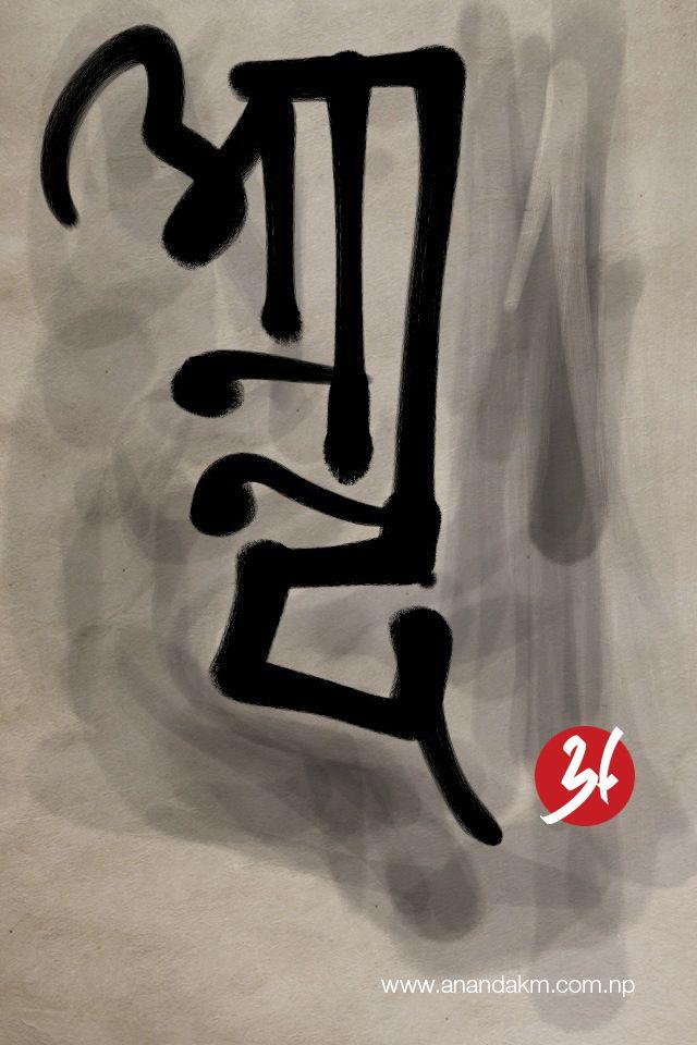 Iphone devanagari calligraphy with zen brush app by