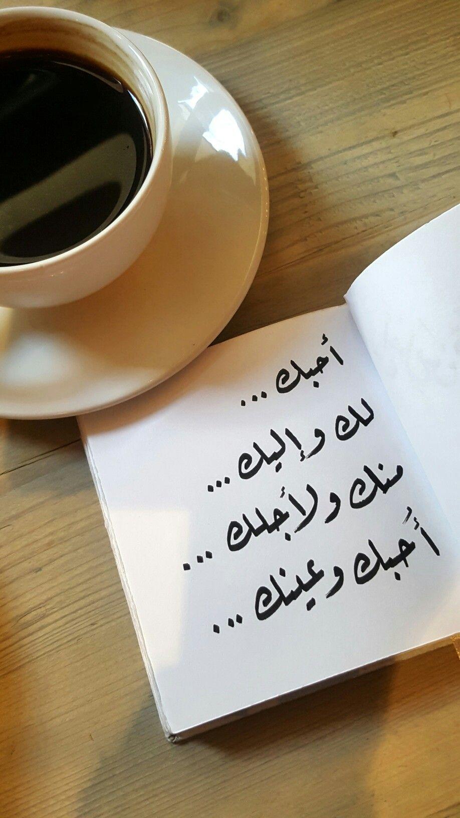 أحبك خط خطي رقعة قهوة حب Coffee Tea Tableware Glassware