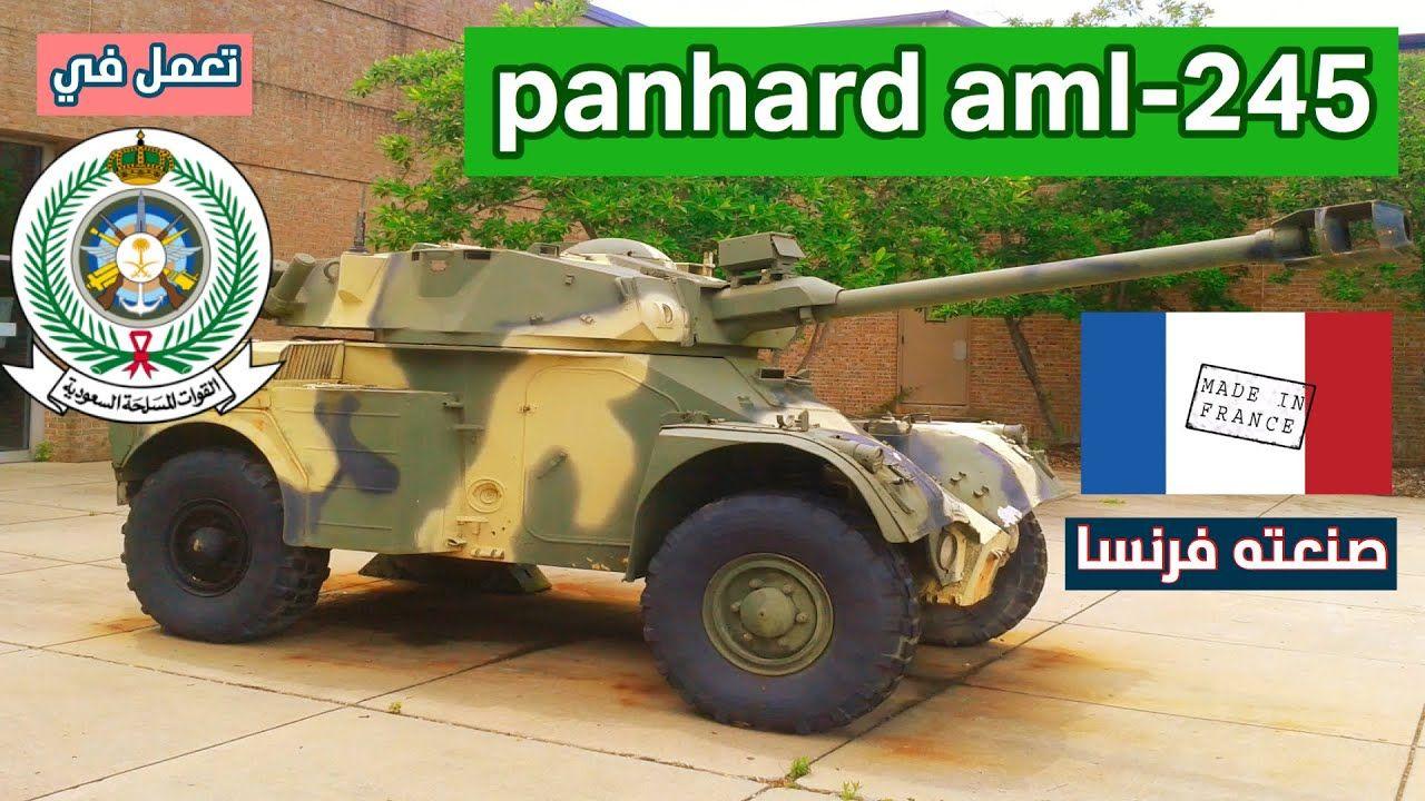 الجيش السعودي القوات المسلحة السعودية سيارة مصفحة عسكرية فرنسية Panhard Aml 245 Youtube Monster Trucks Army Trucks