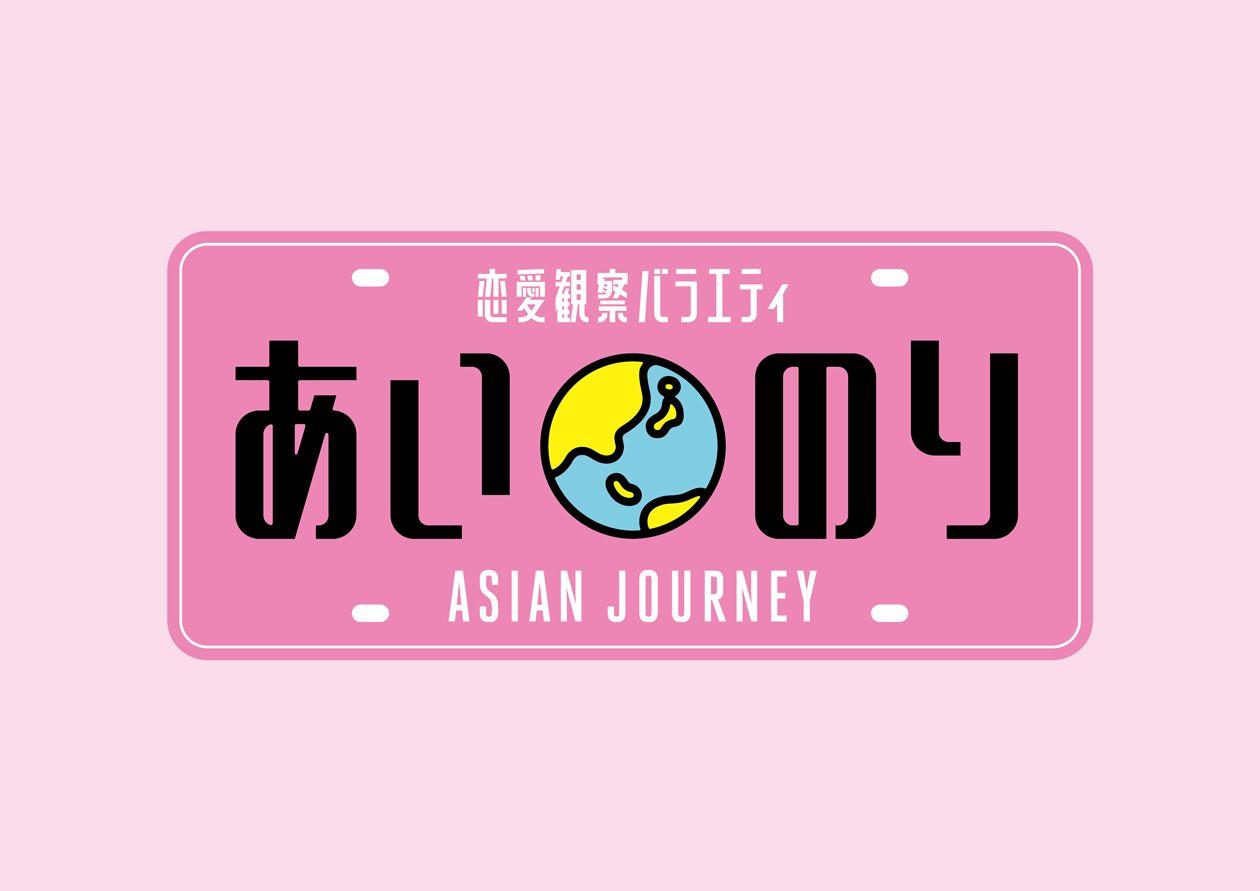 """「あいのり Asian Journey」の画像検索結果"""""""
