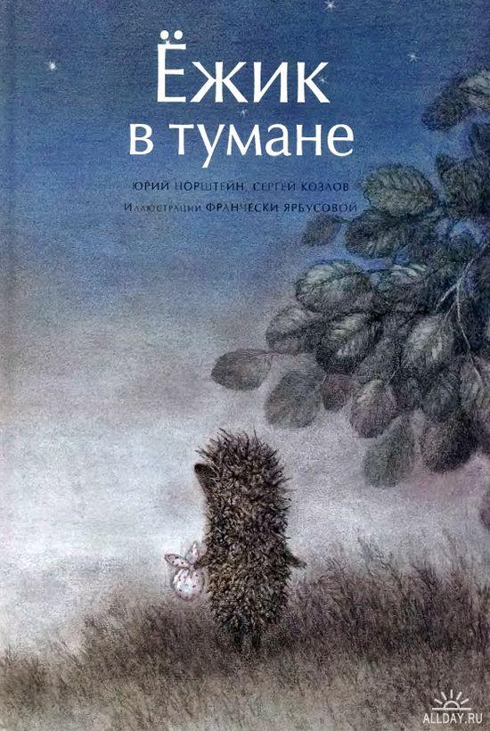 Hedgehog in the Fog - 1975 Soviet/Russian animated film ...