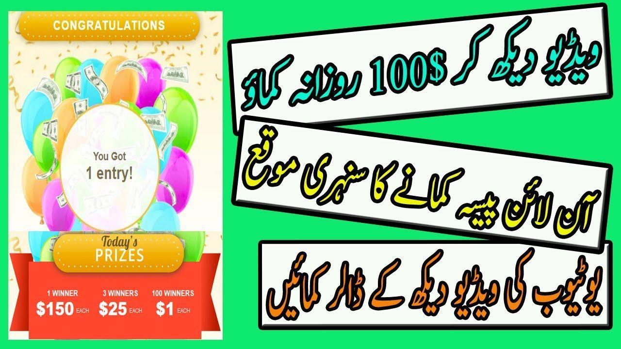 Earn money daily by watching videos 100 legit earning