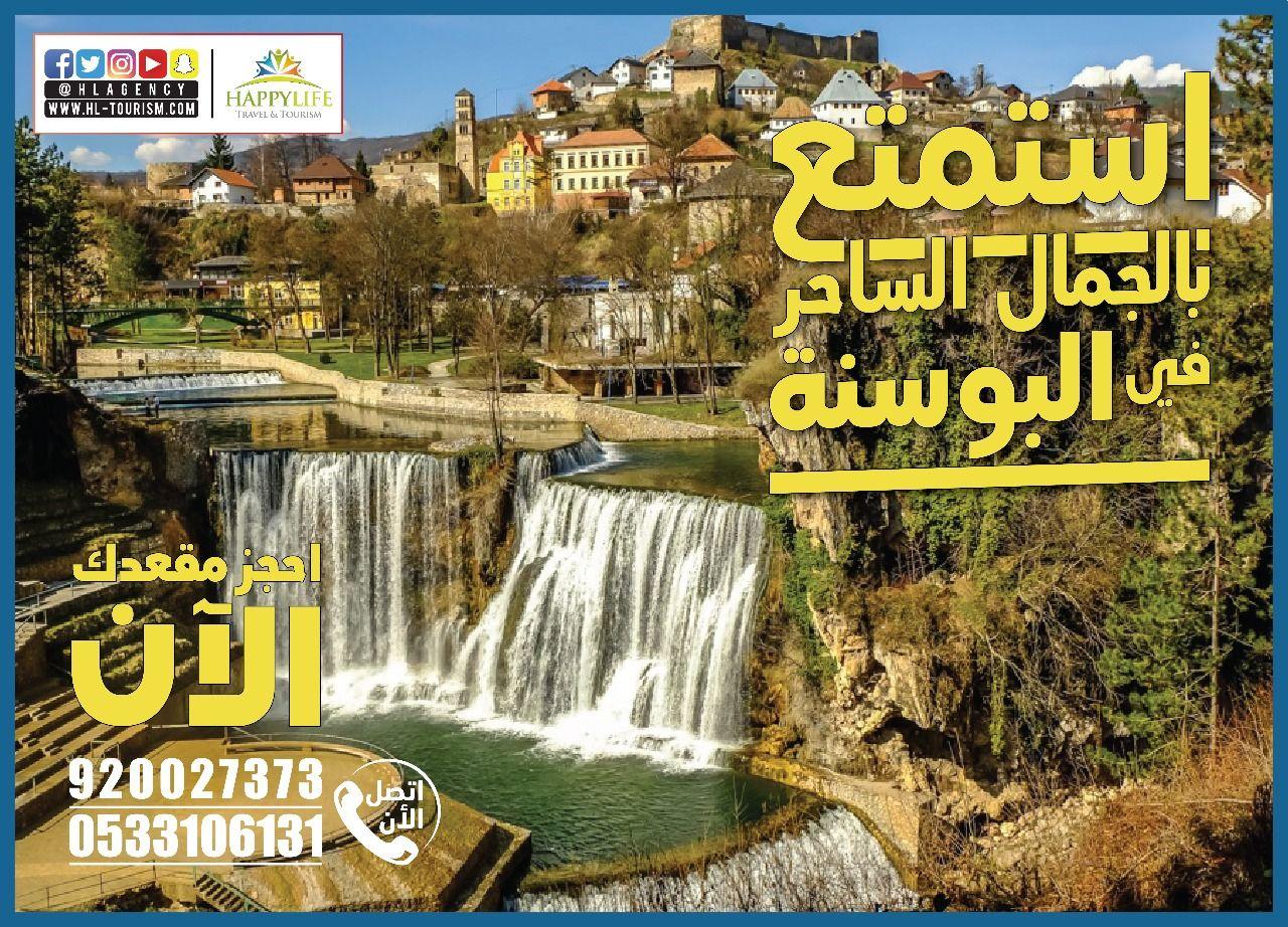 البوسنة جمال ساحر وطبيعة خلابة إستمتع الأن بأجازة العيد في البلد الساحرة مع الحياة السعيدة للسياحة إحجز مقعدك الأن Tourism Natural Landmarks Travel