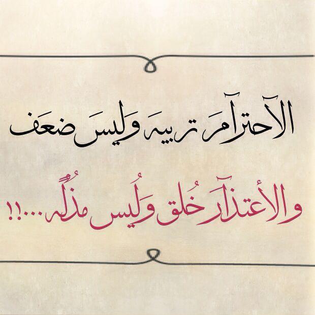 بالعربي Words Quotes Arabic Love Quotes Proverbs Quotes