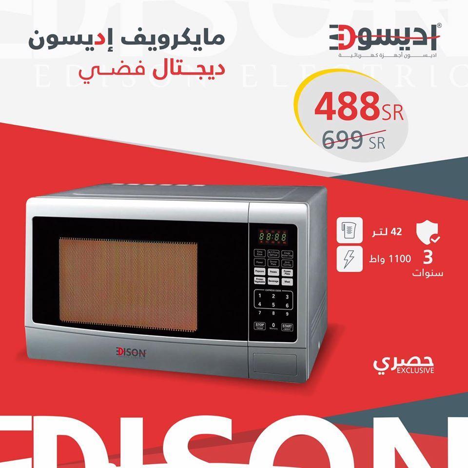 عروض رمضان عرض السيف غاليري علي مايكرويف إديسون ديجيتال عروض اليوم Kitchen Appliances