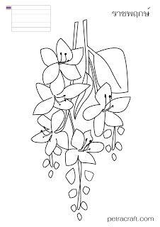 งานฝ ม อ Clipart ดอกไม อาเซ ยน By Petracraft Com ราชพฤกษ Thailand งานฝ ม อ Diy และงานฝ ม อ งานฝ ม อ Diy