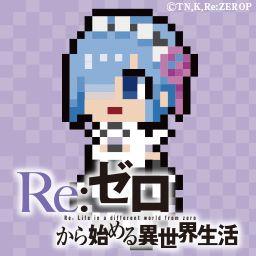 Special Tvアニメ Re ゼロから始める異世界生活 オフィシャルサイト 생일