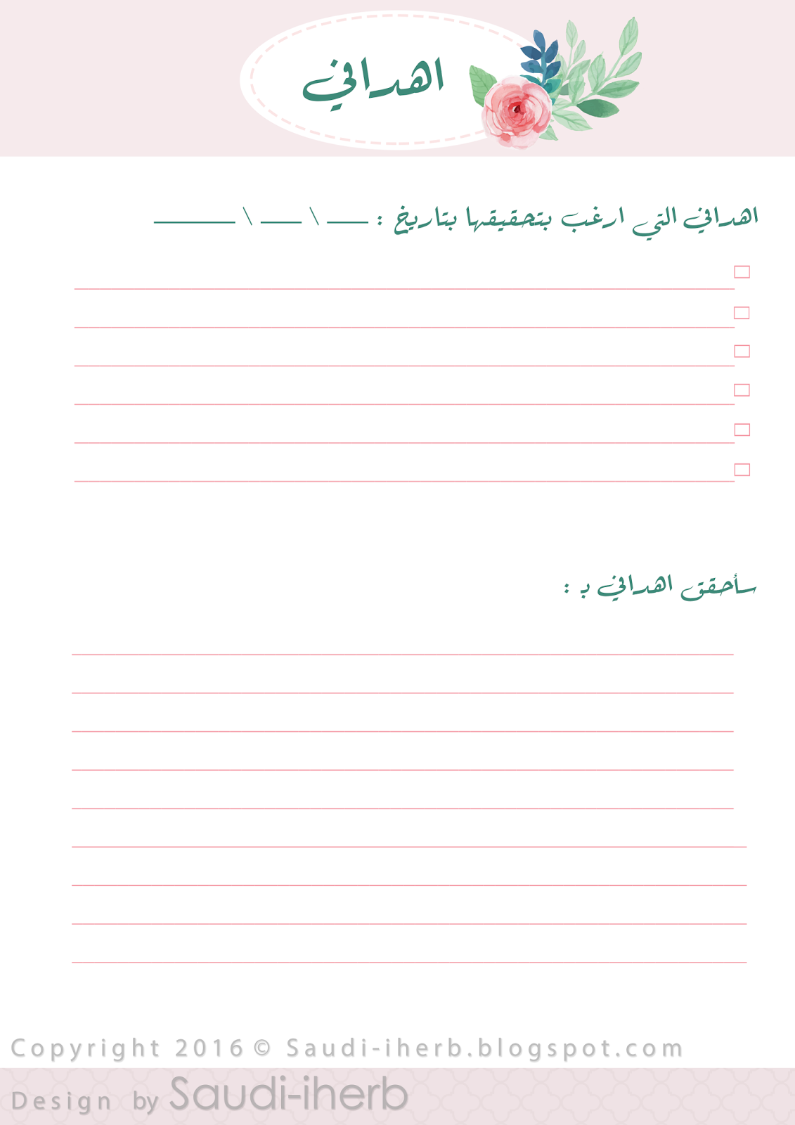 جدول منظم تحفيزي الأهداف Print Planner Weekly Planner Printable Daily Planner Pages