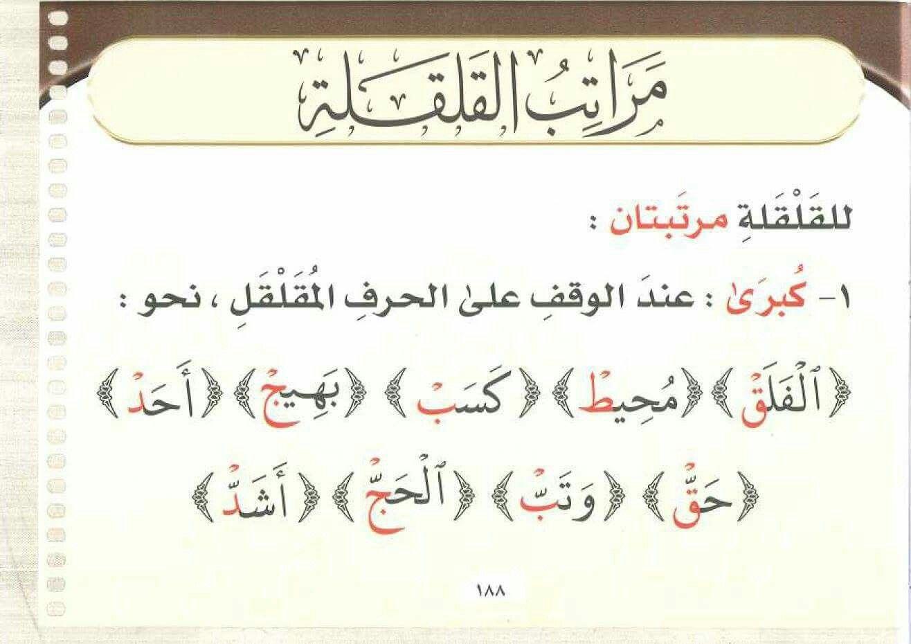 188 مراتب القلقلة 1 كبرى Math Quran Words