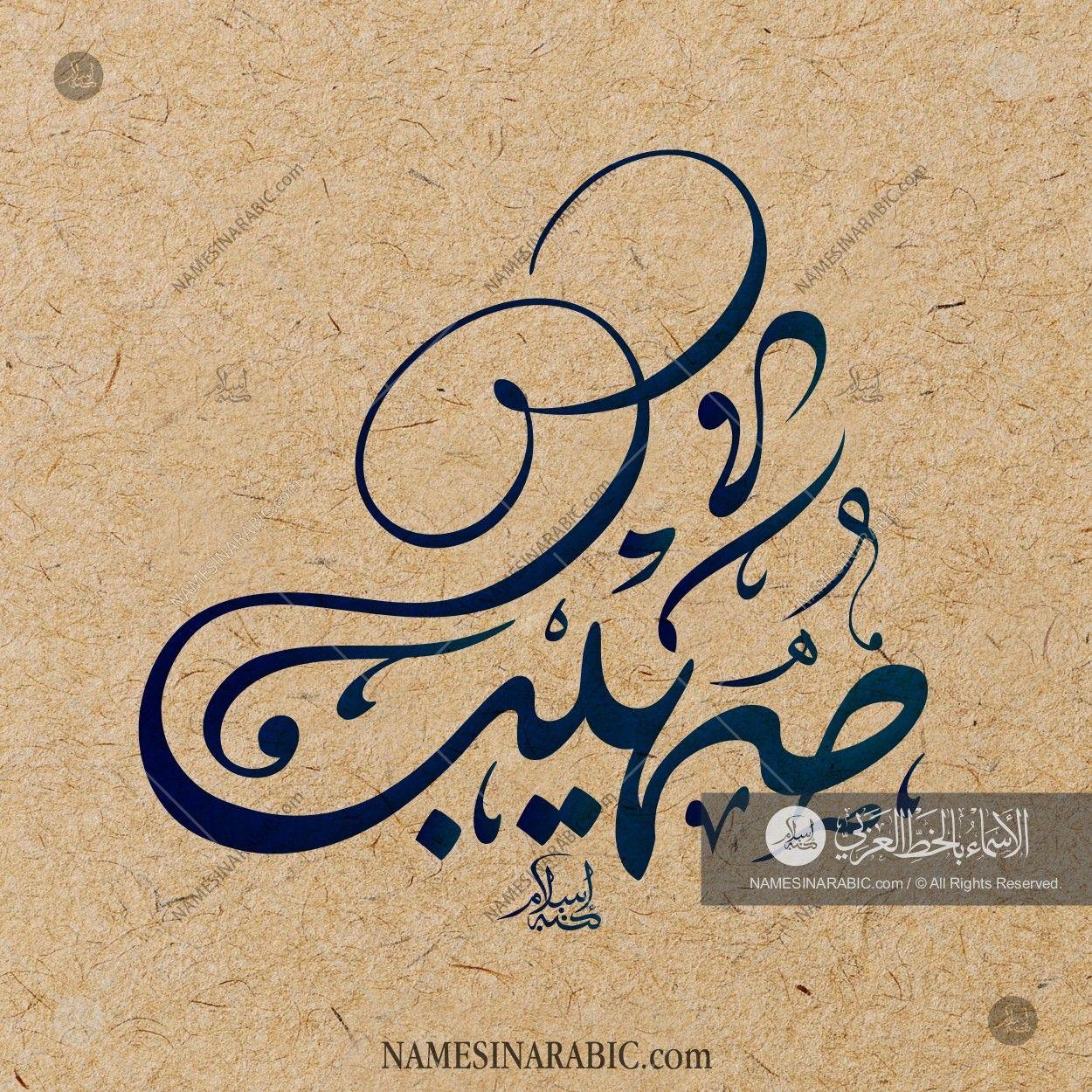 Suhaib صهيب Names In Arabic Calligraphy Name 5615 Arabic Calligraphy Art Islamic Calligraphy Calligraphy Name