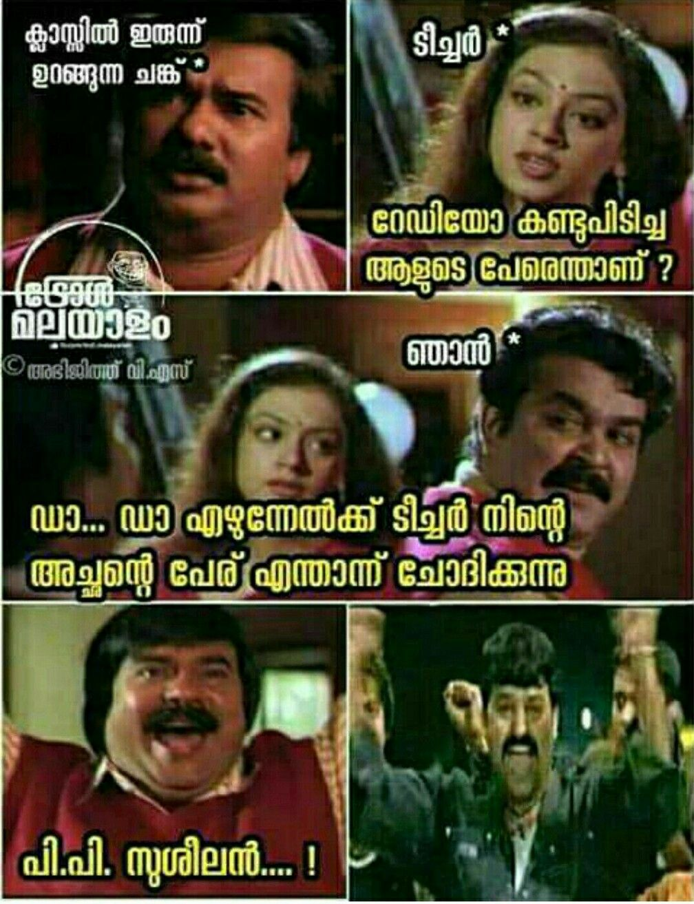 Pin By Ren Vy On Malayalam Comedy Gold With Images Funny Quotes