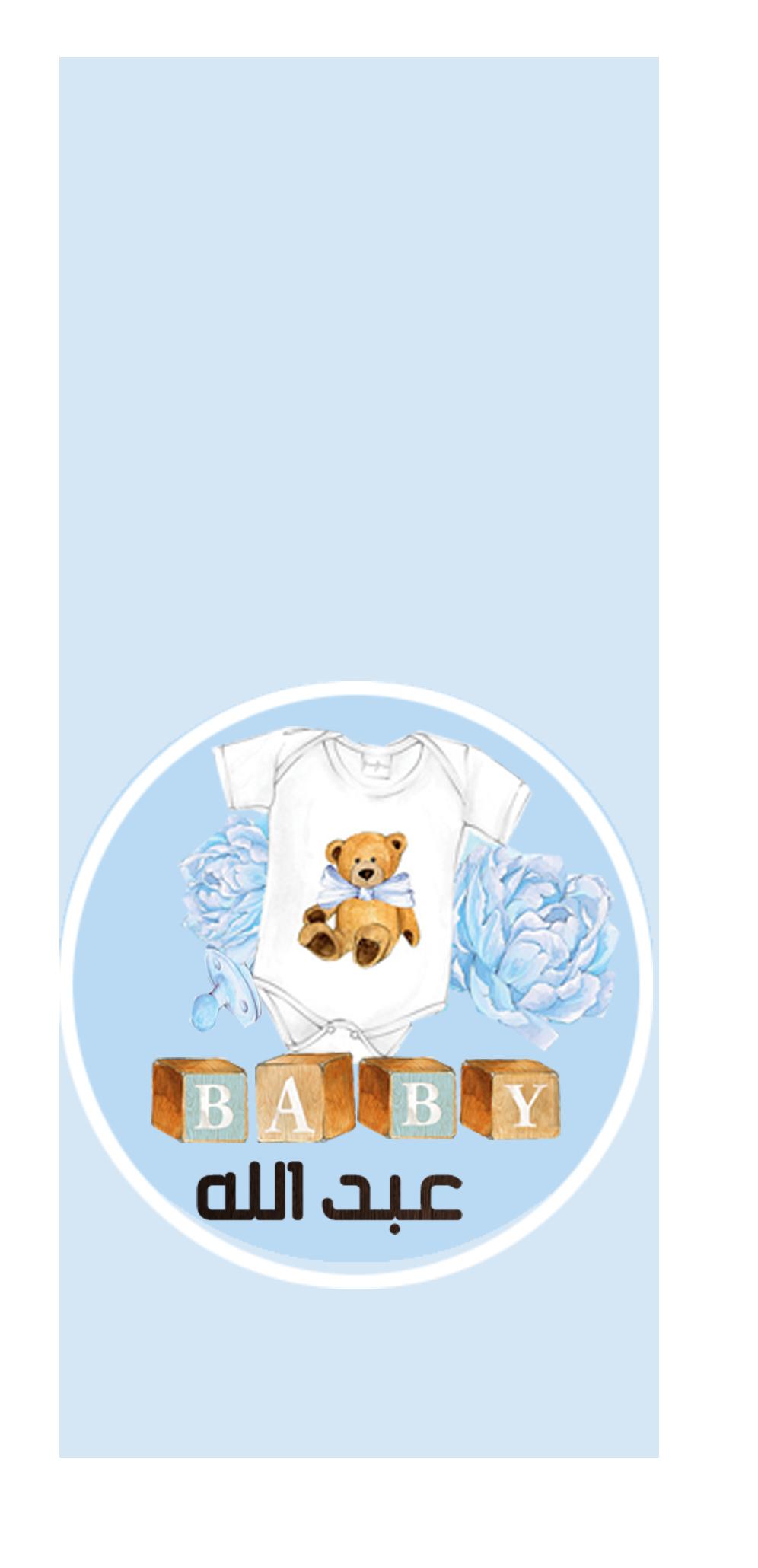 Https A Top4top Net P 666brc106 Png Baby Boy Cards Baby Boy Scrapbook Baby Prints