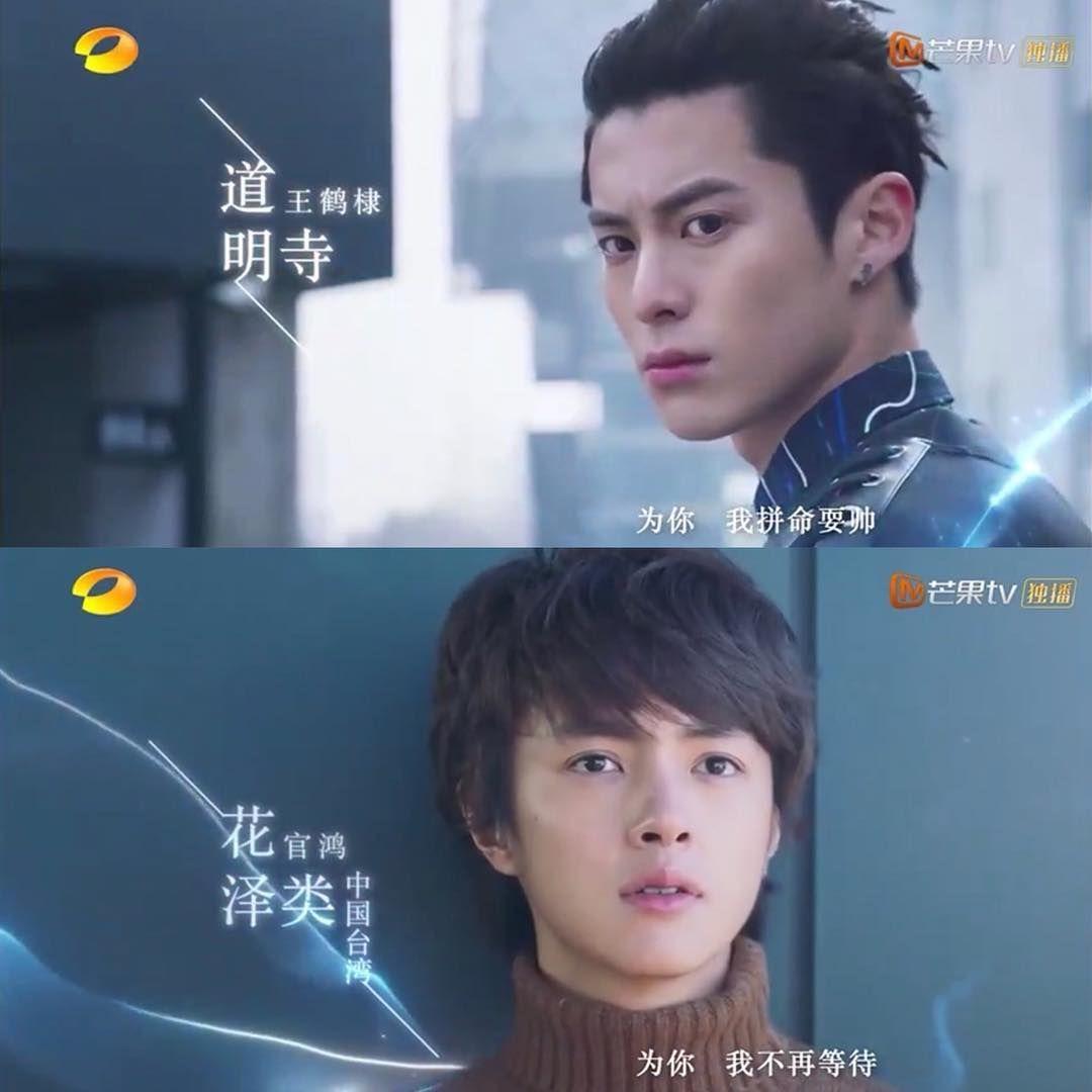 Dao Ming Si Hua Ze Lei 流星花園 Meteor Garden 2018 เปนเดกตดซรยคร