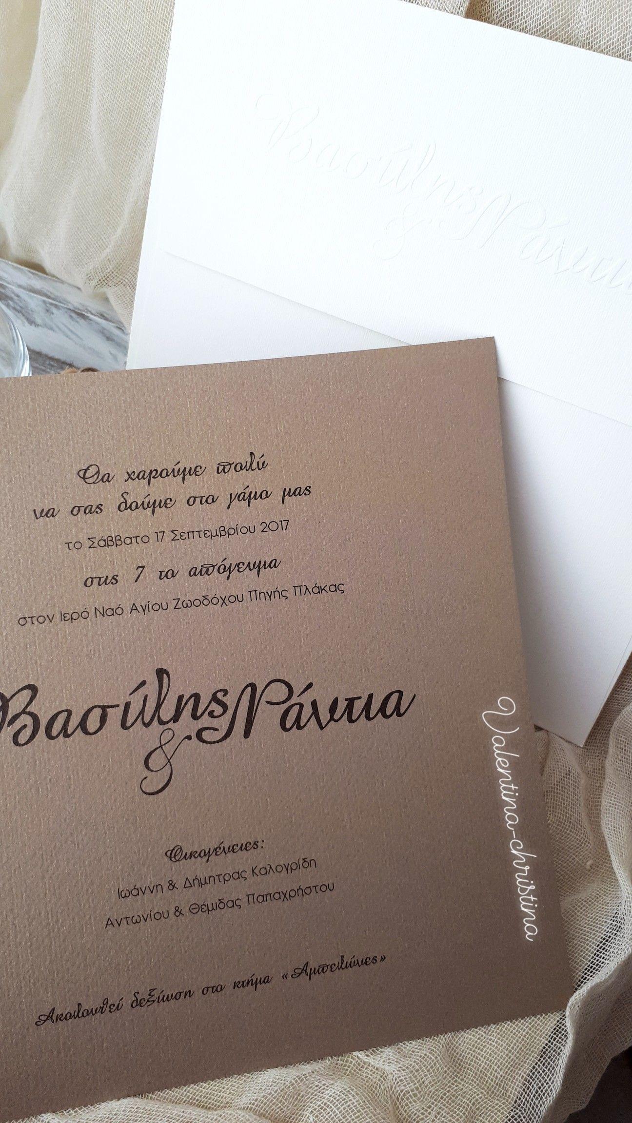 449adba07fe1 Απλά προσκλητήρια γάμου με λευκό γκοφρέ φάκελο και σε καφέ VINTAGE το  κυρίως κείμενο by valentina