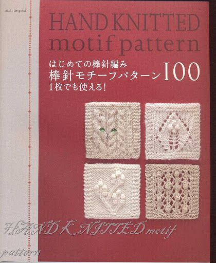 Id Love To Make A Sampler From These Hand Knitted Motif Pattern