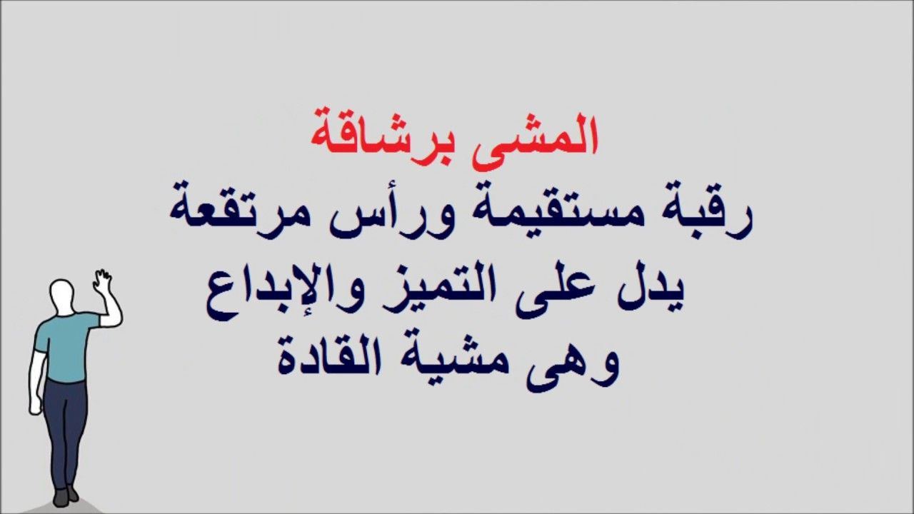طريقة مشيك تخبرنا الكثير عن شخصيتك لـــ د ابراهيم الفقى Calligraphy Arabic Calligraphy Lat