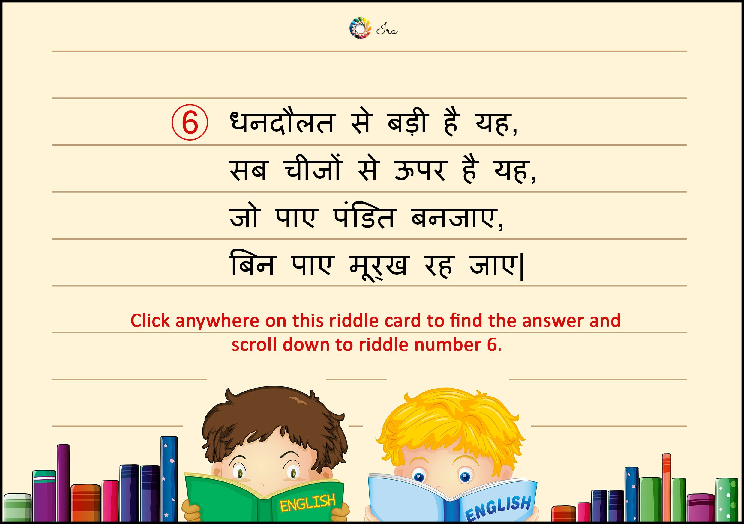 60 Rare Riddles in Hindi with Answers (With images