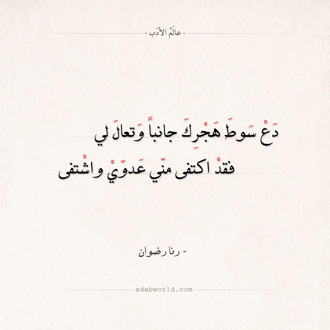 شعر رنا رضوان ليل بلا قمر ونجم قد غفا عالم الأدب Words Quotes Arabic Love Quotes Quotes
