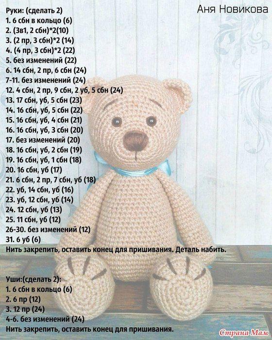 Мишка- торопыжка. Прожорливый. | juguetes crochet | Pinterest ...
