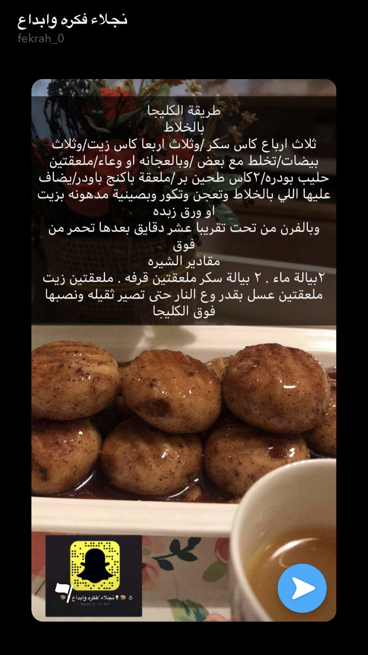 Pin By Mahassen Ezz On حلويات Sweet Coffee Drink Recipes Food Receipes Food Recipies