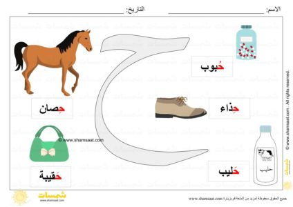 كلمات بحرف ح بالحركات بحث Google Free Worksheets For Kids Islam For Kids Arabic Worksheets