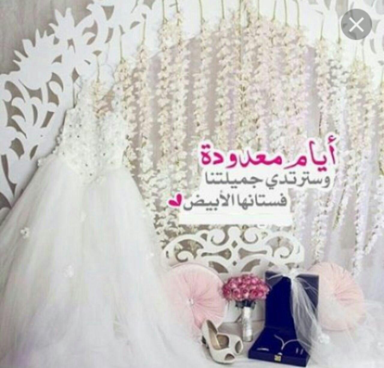لعروستنــا ٴ افرحي قرب موعد زفافك يا زين حظ من كم ل فيك نص دينهۂ يا أجمل عر وس ي فرحهۂ دنيآن Diy Wedding Decorations Wedding Photo Display Wedding Pillars