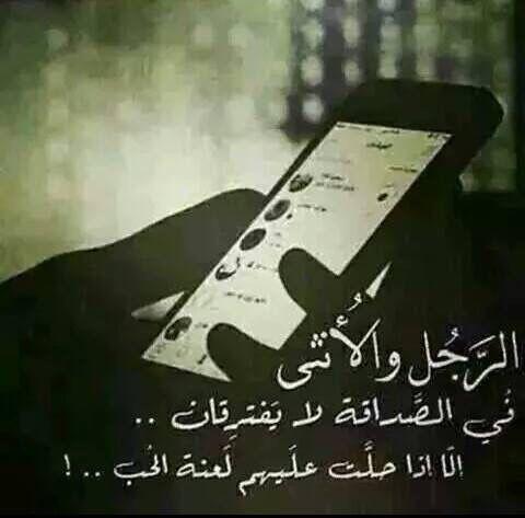 الا اذا حل ت عليهم لعنة الح ب Words Arabic Quotes Quotes