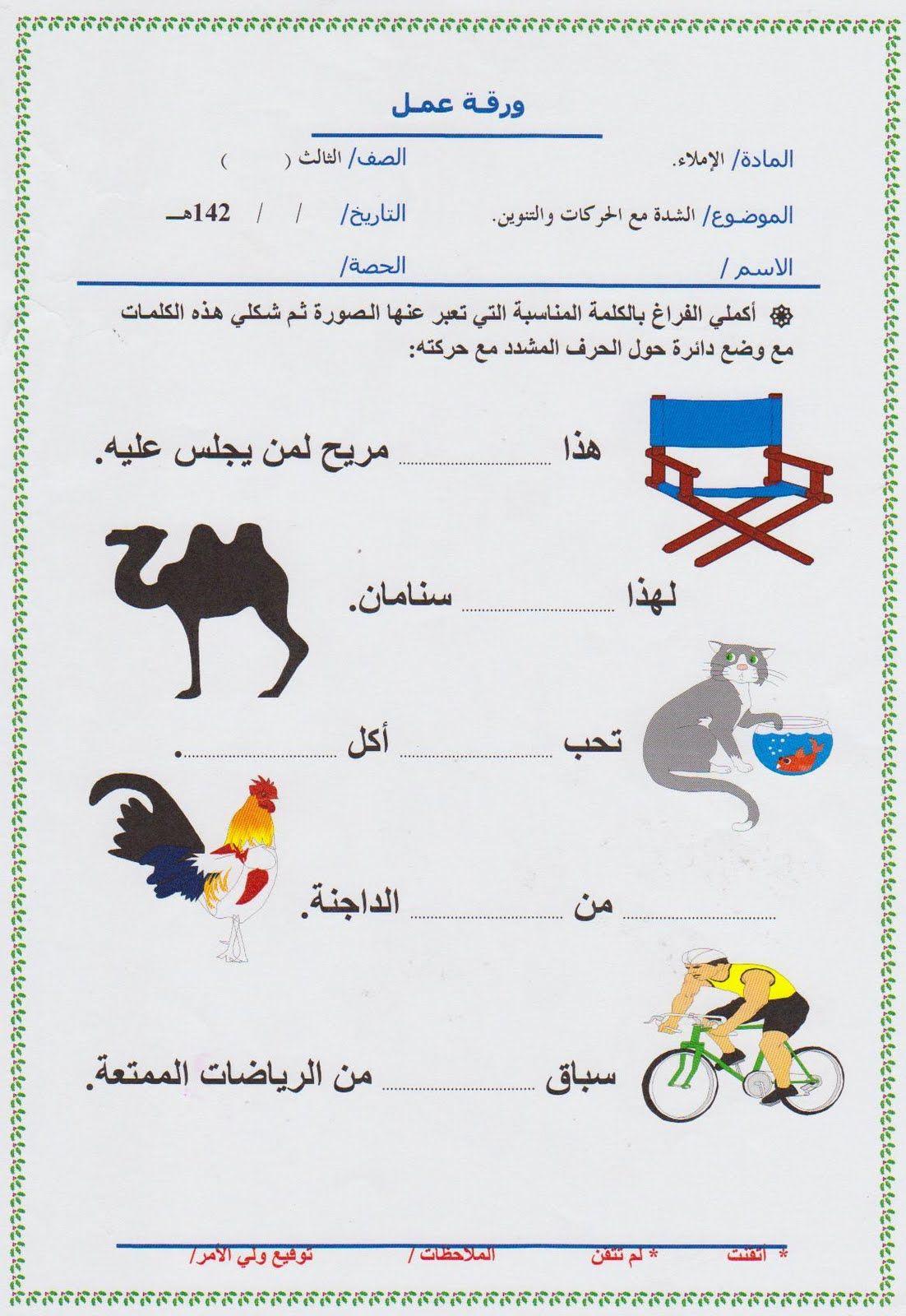 نوال العميري ب 250 اوراق عمل املاء Arabic Worksheets Arabic Language Blog Posts