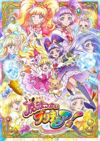 Mahoutsukai Precure Genres Action Fantasy Magic School