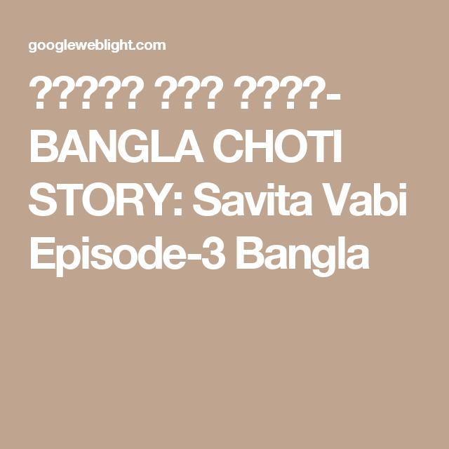 বাংলা চটি গল্প- BANGLA CHOTI STORY: Savita Vabi Episode