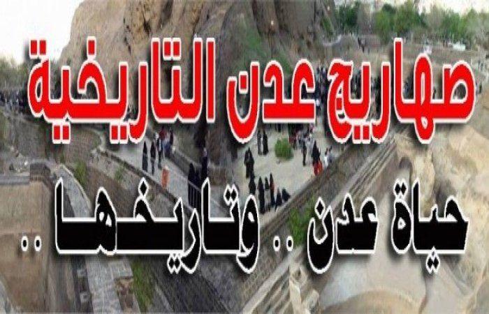 اخبار اليمن : صهاريج عدن التاريخية .. حياة عدن وتاريخها