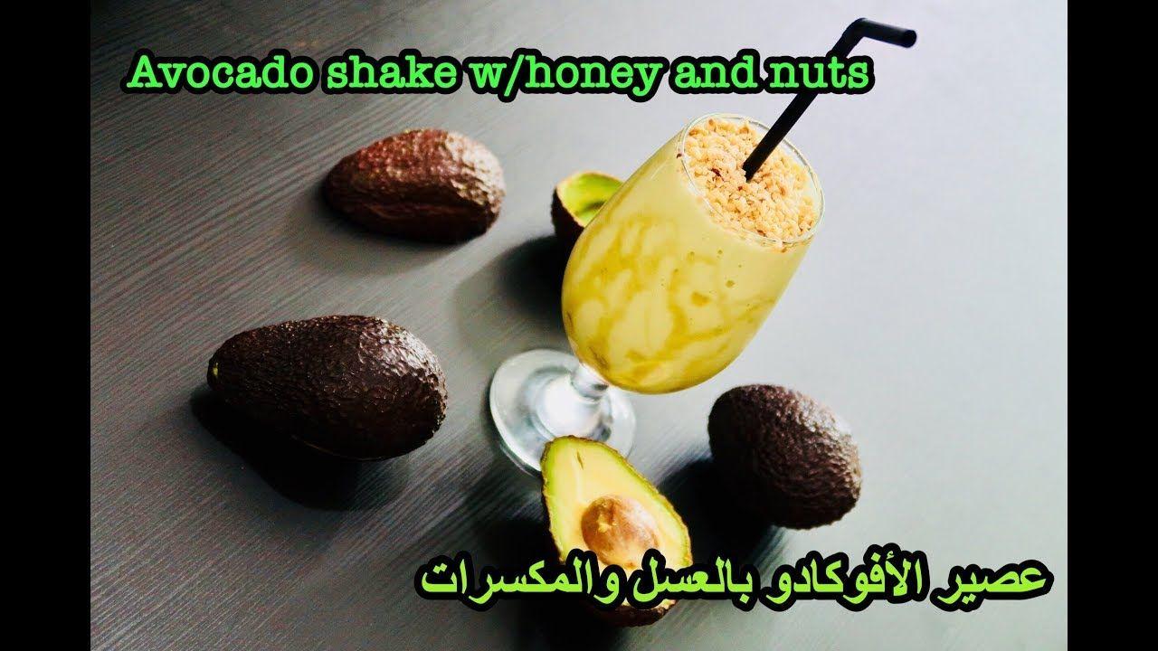 How To Make Avocado Juice طريقة عمل عصير الأفوكادو بالعسل والمكسرات Food Avocado Shake Recipes
