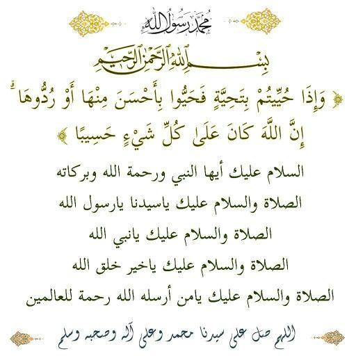 وإذا حييتم بتحية فحيوا بأحسن منها أو ردوها إن الله كان على كل شيء حسيبا Arabic Calligraphy Calligraphy Arabic