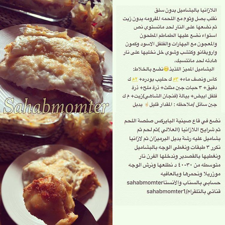 Pin On Sahabmomter Recipes