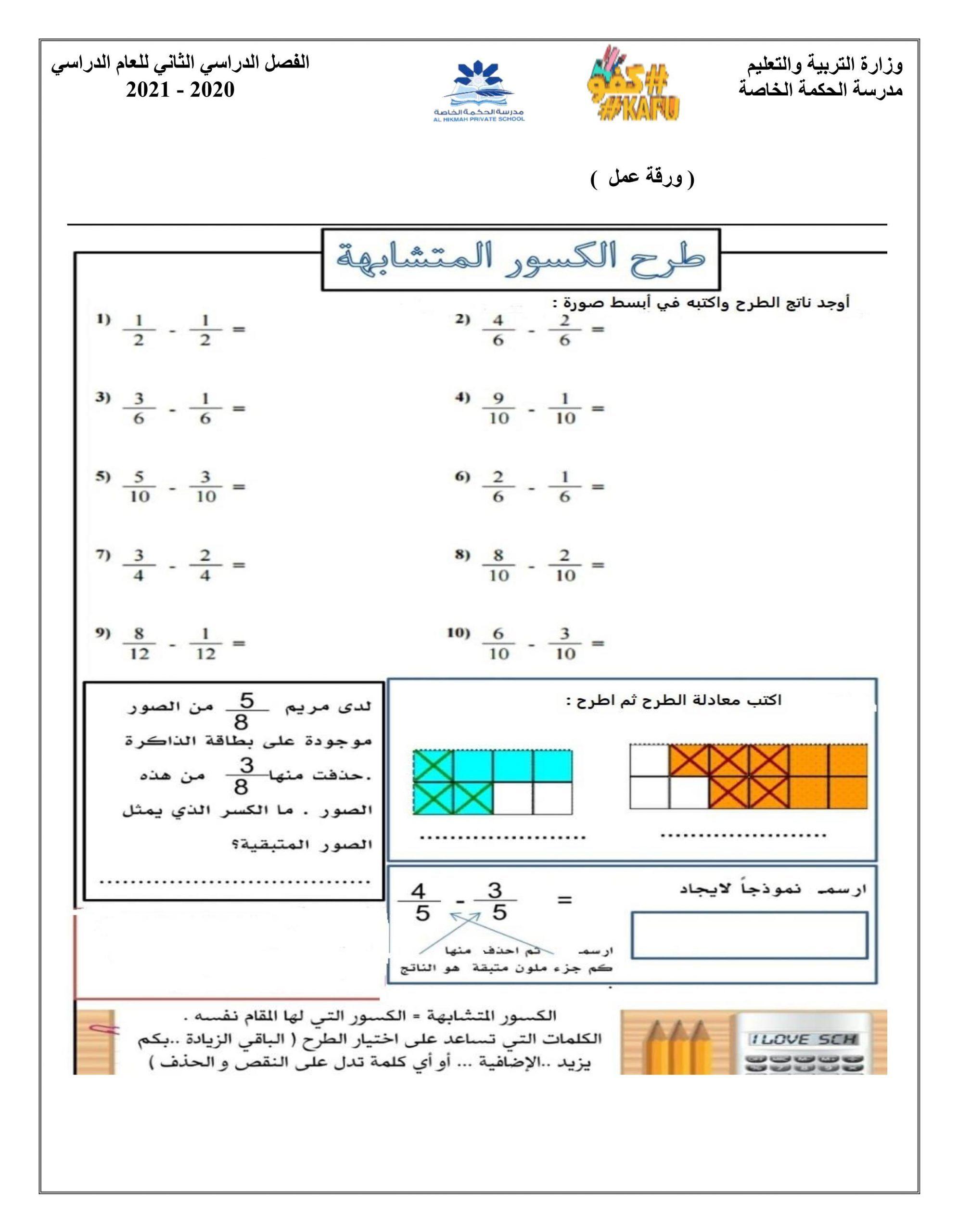 ورقة عمل طرح الكسور المتشابهة الصف الرابع مادة الرياضيات المتكاملة In 2021 Periodic Table 10 Things