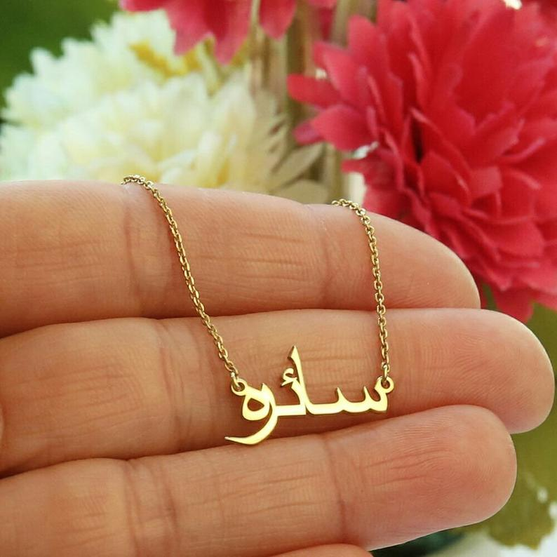 Arabic Name Necklace Personalized Arabic Name Necklace Arabic Etsy Arabic Jewelry Arabic Necklace Name Necklace