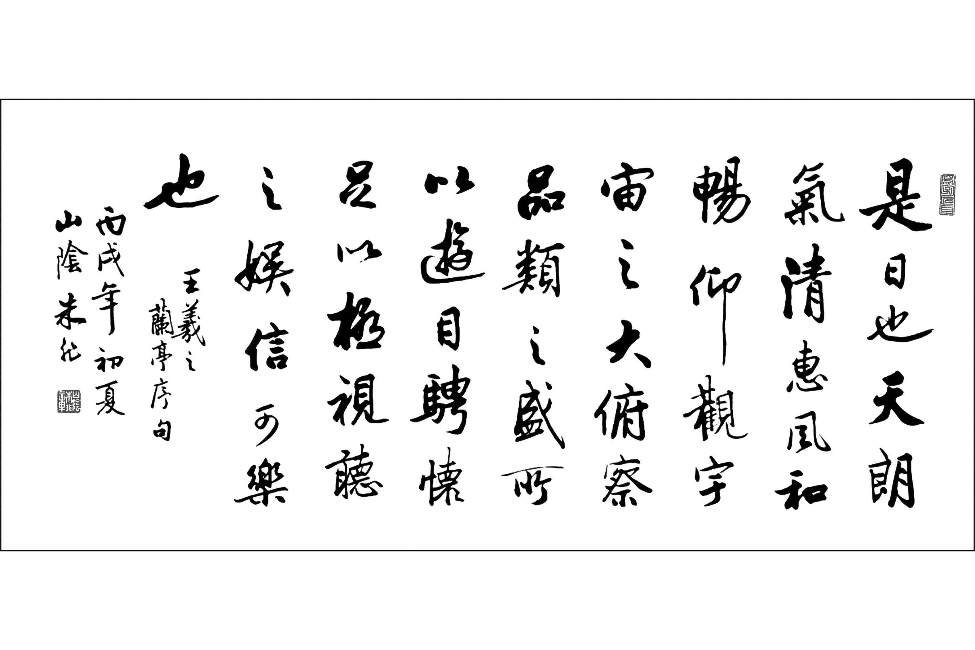 The theory and practice of Wang Xizhi's calligraphy leads