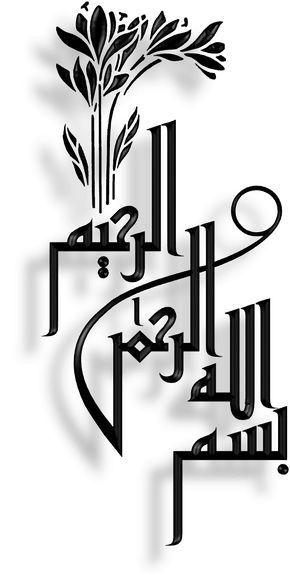 Contoh Gambar Kaligrafi : contoh, gambar, kaligrafi, Contoh, Kaligrafi, Islam, Terbaru, Islamic, Caligraphy, Calligraphy,, Calligraphy, Quran