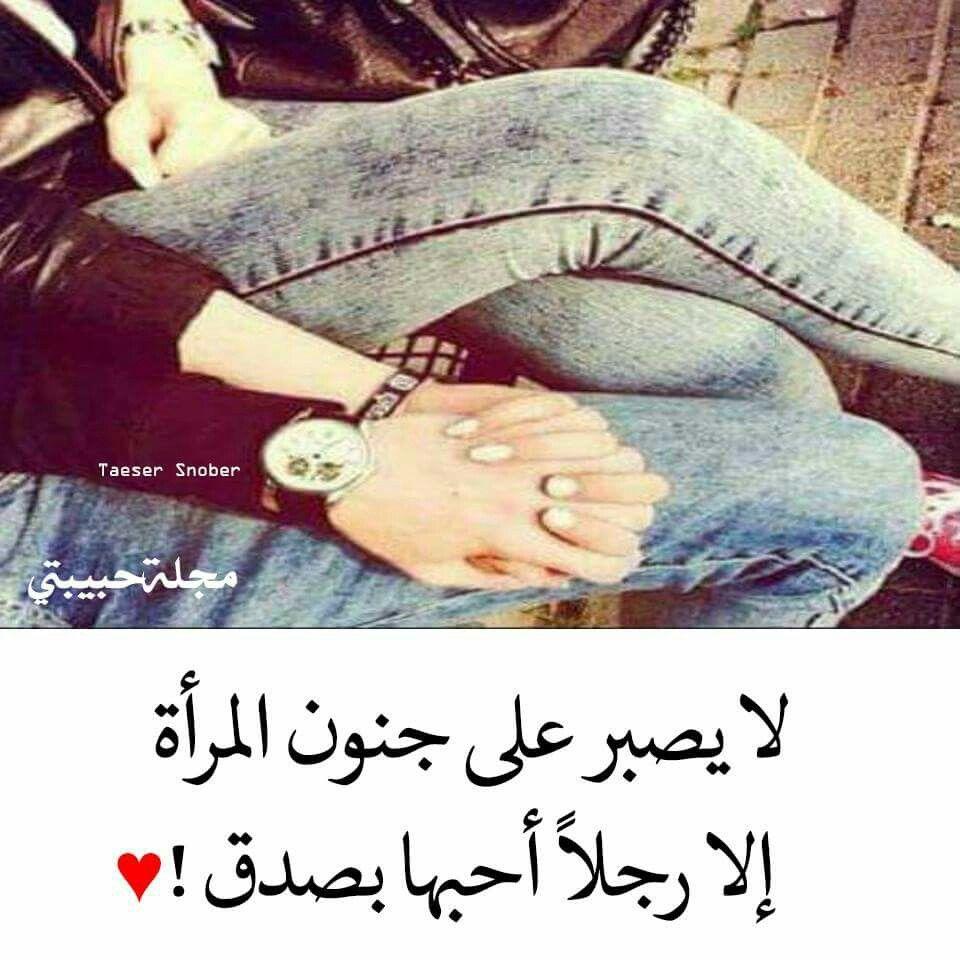 اعشق اسلوبك واتحمل عنادك وبحب جنونك واريد احبك اكثر Arabic Quotes Roman Love Words