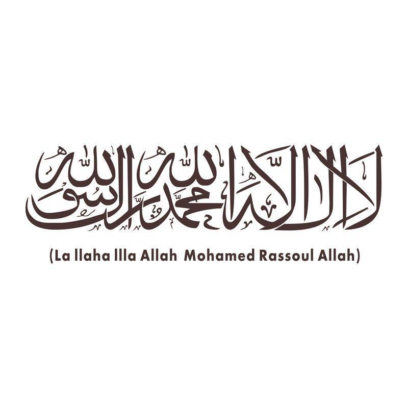 Favori Islamic Calligraphy Wall Stickers La Ilaha Illa Allah | Products  OE46