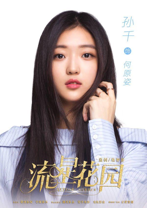 Sun Qian As He Yuan Zi Meteor Garden 2018