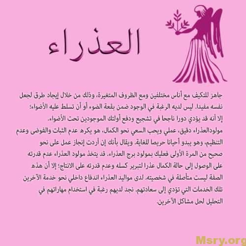 صفات واسرار وخصائص برج العذراء اليوم موقع مصري Funny Arabic Quotes Baby Food Jars Paper Architecture